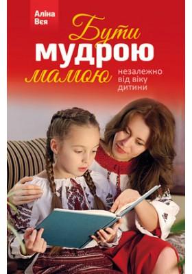 Книга Бути мудрою мамою