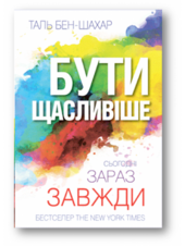 Бути щасливіше - фото обкладинки книги