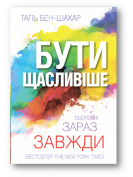 Бути щасливіше - фото книги