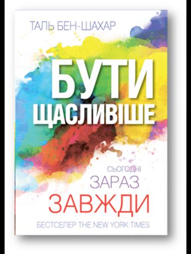 Книга Бути щасливіше