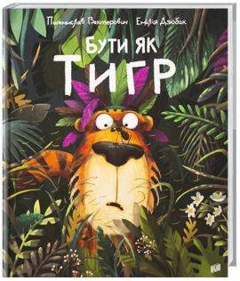 Бути як тигр - фото книги