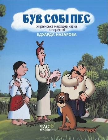 Книга Був собі пес