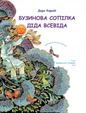 Бузинова сопілка діда Всевіда - фото обкладинки книги