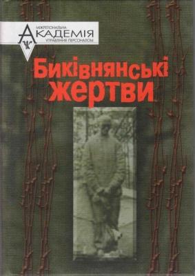 Книга Биківнянські жертви або Як працювала «Виза двійка» на Київщині