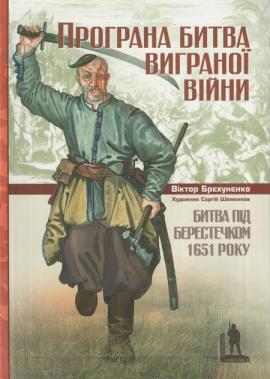 Битва під Берестечком 1651 року - фото книги