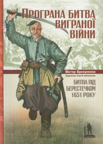 Книга Битва під Берестечком 1651 року