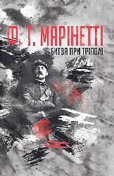 Битва при Тріполі - фото обкладинки книги