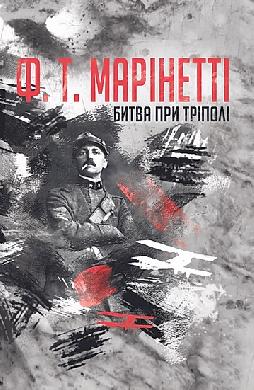 Битва при Тріполі - фото книги