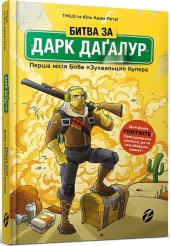 Битва за Дарк Даґалур. Перша місія Боба «Зухвальця» Купера - фото обкладинки книги