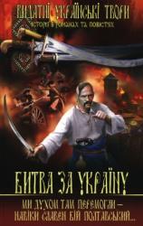Битва за Україну - фото обкладинки книги
