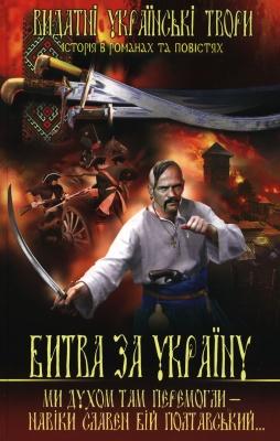 Книга Битва за Україну