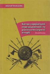 Битви української середньовічної та ранньомодерної історії - фото обкладинки книги