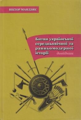 Книга Битви української середньовічної та ранньомодерної історії