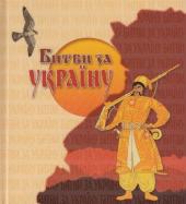 Битви за Україну - фото обкладинки книги