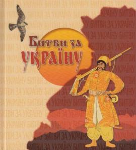 Битви за Україну - фото книги