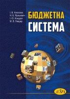 Бюджетна система - фото обкладинки книги
