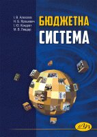 Бюджетна система - фото книги
