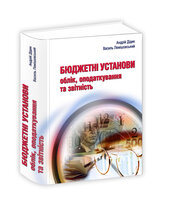 Бюджетні установи : облік, оподаткування та звітність - фото обкладинки книги