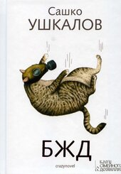 БЖД - фото обкладинки книги