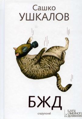 БЖД - фото книги