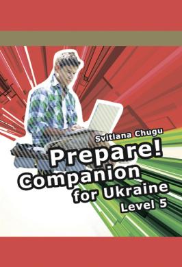 Cambridge English Prepare! Level 5 Companion for Ukraine (буклет) - фото книги