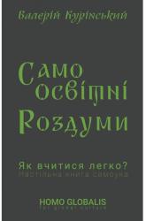Cамоосвітні роздуми - фото обкладинки книги