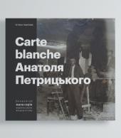 Carte Blanche Aнатоля Петрицького - фото обкладинки книги