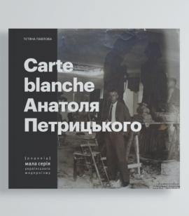 Carte Blanche Aнатоля Петрицького - фото книги