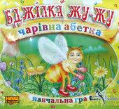 """CD """"Бджілка Жу-Жу. Чарівна абетка"""" - фото обкладинки книги"""