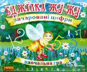 """CD """"Бджілка Жу-Жу. Зачаровані цифри"""" - фото обкладинки книги"""
