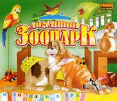 """CD """"Домашній зоопарк"""" - фото обкладинки книги"""