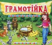 """CD """"Грамотійка допомагає звірятам"""" - фото обкладинки книги"""
