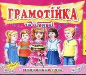 """CD """"Грамотійка та її друзі"""" - фото обкладинки книги"""