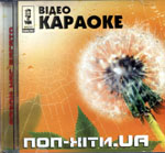 "CD ""Поп хіти.ua"" Відео-караоке - фото обкладинки книги"
