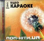"""CD """"Поп хіти.ua"""" Відео-караоке - фото книги"""