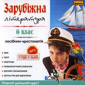 """CD """"Зарубіжна література 6 клас"""" - фото обкладинки книги"""