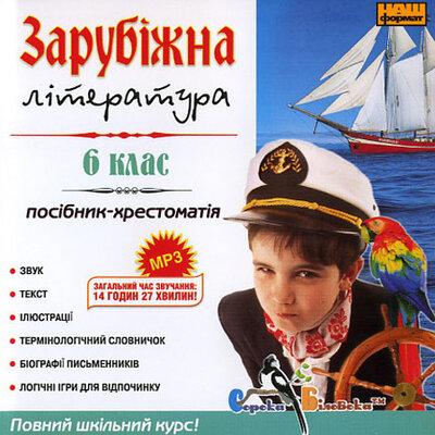 """CD """"Зарубіжна література 6 клас"""""""