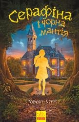 Cерафіна і Чорна мантія - фото обкладинки книги