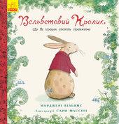 Вельветовий кролик, або Як іграшки стають справжніми - фото обкладинки книги
