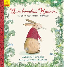 Вельветовий кролик, або Як іграшки стають справжніми - фото книги
