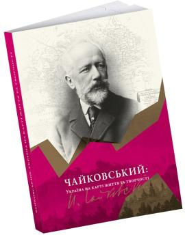 Чайковський: Україна на карті життя та творчості - фото книги