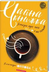 Чайна книжка. Історії про чай і не тільки - фото обкладинки книги