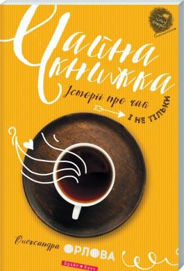 Чайна книжка. Історії про чай і не тільки - фото книги