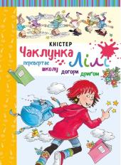 Чаклунка Лілі перевертає школу догори дриґом. Книга 1 - фото обкладинки книги