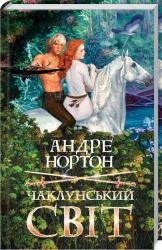 Чаклунський світ - фото обкладинки книги