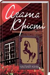 Чалий кінь - фото обкладинки книги