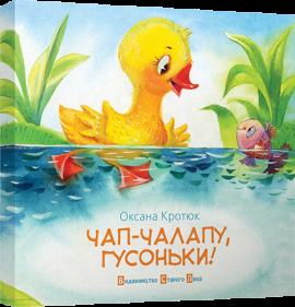 Чап-чалапу, гусоньки - фото книги