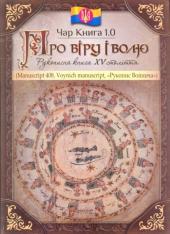 Чар книга 1.0: Про віру і волю. Рукописна книга XV століття - фото обкладинки книги
