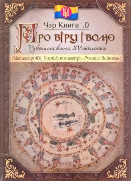 Чар книга 1.0: Про віру і волю. Рукописна книга XV століття - фото книги