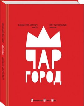 Чаргород - фото книги